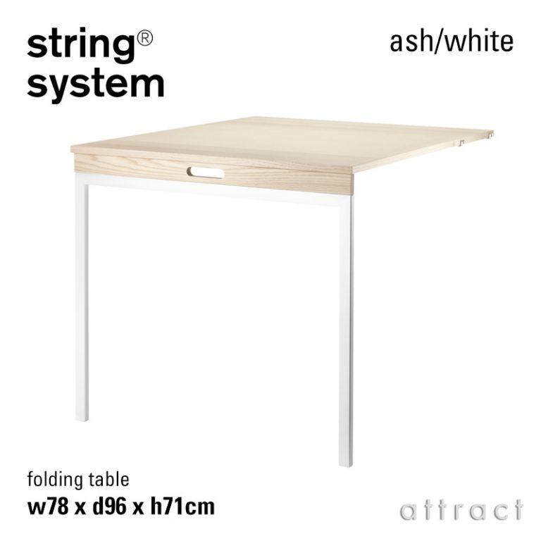 string system ストリングシステム 折りたたみ式テーブル