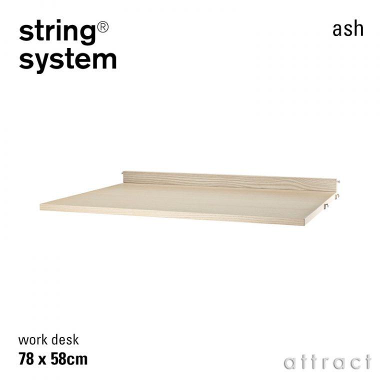 string system ストリングシステム ワークデスク