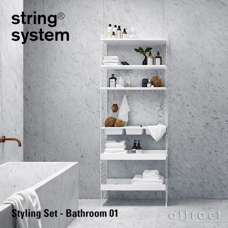 string system ストリングシステム スタイリングセット バスルーム01