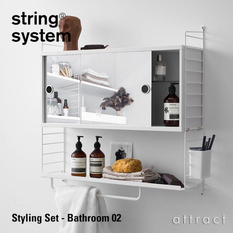 string system ストリングシステム スタイリングセット バスルーム02