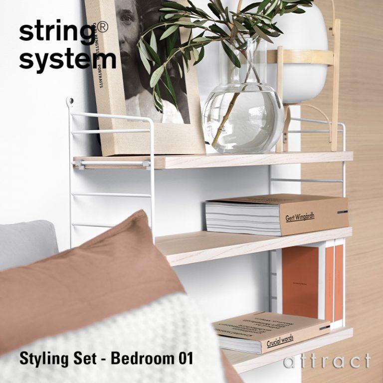string system ストリングシステム スタイリングセット ベッドルーム01