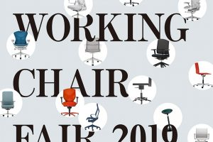 WORKING CHAIR FAIR 2019