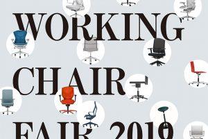 WORKING CHAIR FAIR 2019