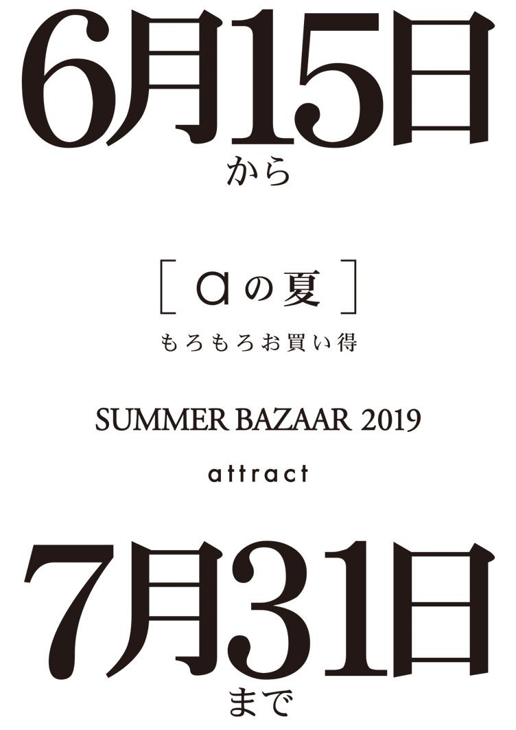 SUMMER BAZAAR 2019