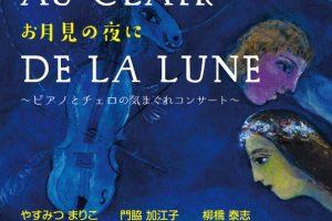 AU CLAIR DE LA LUNE お月見の夜に 〜ピアノとチェロの気まぐれコンサート〜