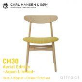 Carl Hansen & Son カールハンセン&サン CH30 アームレスチェア オーク (ホワイトオイルフィニッシュ) 座:エレノア・プリチャード Aerial (エアリアル ファブリック) デザイン:ハンス・J・ウェグナー