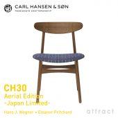 Carl Hansen & Son カールハンセン&サン CH30 アームレスチェア ウォルナット (オイルフィニッシュ) 座:エレノア・プリチャード Aerial (エアリアル ファブリック) デザイン:ハンス・J・ウェグナー