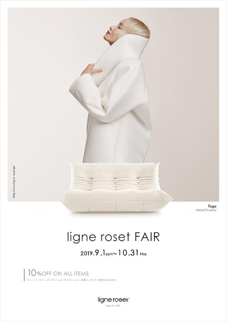 ligne roset FAIR(リーン・ロゼ フェア)