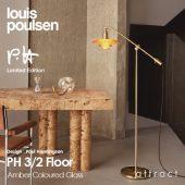 Louis Poulsen ルイスポールセン PH3/2 Amber Coloured Glass Floor フロアランプ ウォーターポンプ Φ290mm カラー:アンバー(琥珀色)デザイン:ポール・ヘニングセン