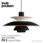 Louis Poulsen ルイスポールセン PH 5 Black ペンダントライト Φ500mm カラー:ブラック シェード × オレンジ リフレクター デザイン:ポール・ヘニングセン
