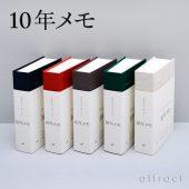 10年メモ 2021-2031 2021年度版 クロス装丁 箔押し仕様 B6変版 135×175mm カラー:5色 日記 備忘録