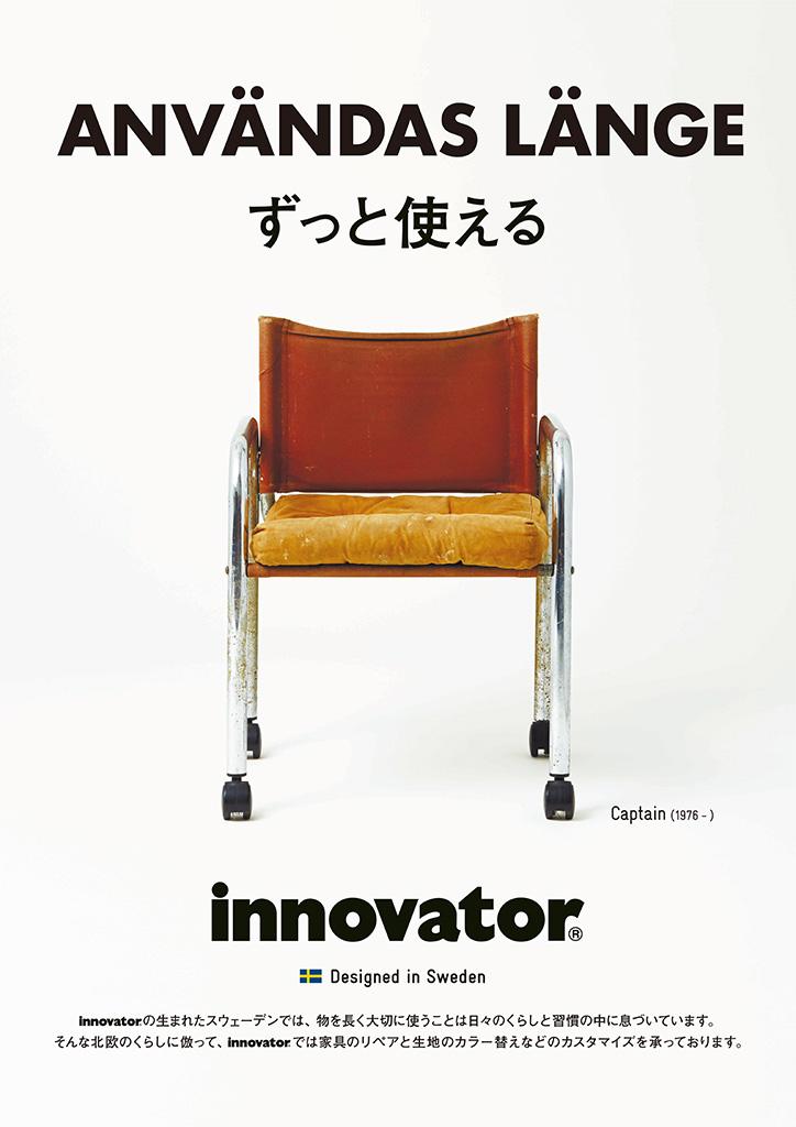 innovator(イノベーター)リペアキャンペーン