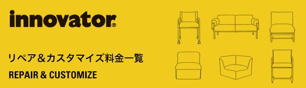 innovator REPAIR & Customize(イノベーター リペア&カスタマイズ)