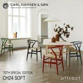 Carl Hansen & Son カールハンセン&サン CH24 SOFT Yチェア ビーチ (マット仕上げ) ソフトカラー:全5色 デザイン:ハンス・J・ウェグナー