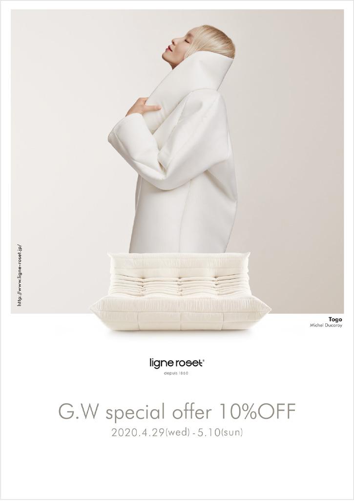 ligne roset G.W Special Offer(リーン・ロゼ フェア)