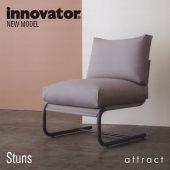innovator イノベーター Stuns Chair スタンス チェア ラウンジ イージーチェア ファブリックカラー:4色 フレームカラー:2色