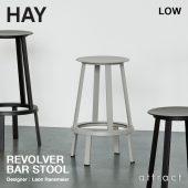 HAY ヘイ REVOLVER BAR STOOL リボルバー バースツール LOW ロータイプ 65cm カウンター チェア カラー:3色 デザイン:レオン・ランスマイヤー