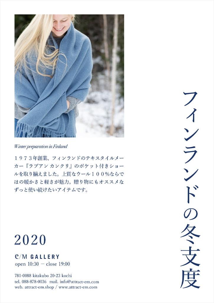 フィンランドの冬支度 2020