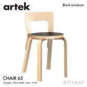 Artek アルテック CHAIR 65 チェア 65 バーチ材 座面 (ブラックリノリウム) 脚部 (クリアラッカー仕上げ) デザイン:アルヴァ・アアルト