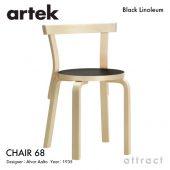 Artek アルテック CHAIR 68 チェア 68 バーチ材 座面 (ブラックリノリウム・ホワイトラミネート) 脚部 (クリアラッカー仕上げ) デザイン:アルヴァ・アアルト