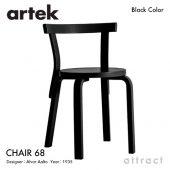 Artek アルテック CHAIR 68 チェア 68 バーチ材 座面・脚部 (ブラックラッカー仕上げ・ホワイトラッカー仕上げ) デザイン:アルヴァ・アアルト
