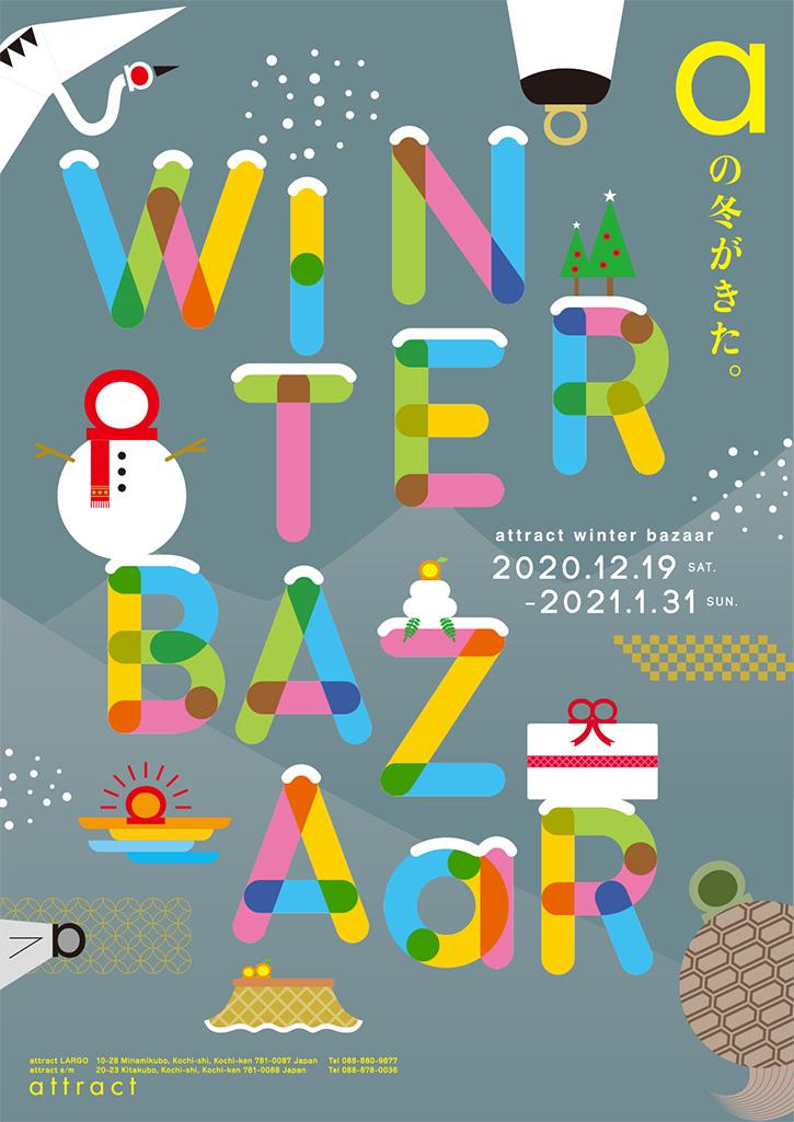 attract WINTER BAZAAR 2020-2021