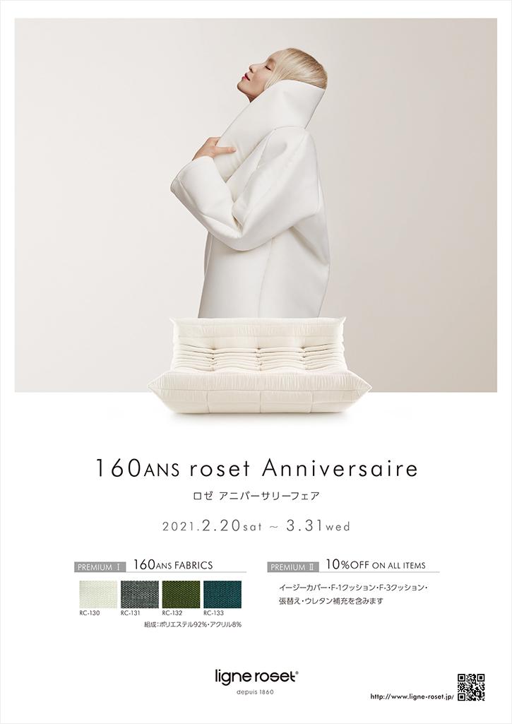 160ANS roset Anniversaire(ロゼ アニバーサリーフェア)