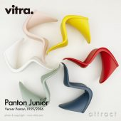 Vitra ヴィトラ Panton Junior パントン ジュニア カラー:6色 ポリプロピレン アウトドア・スタッキング可能 デザイン:ヴェルナー・パントン