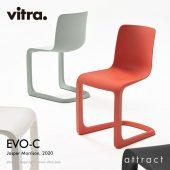 Vitra ヴィトラ EVO-C エボック エヴォック キャンチレバー チェア カラー:4色 デザイン:ジャスパー・モリソン
