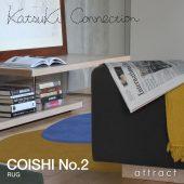 Katsuki Connection カツキ コネクション Rug ラグ COLLAGE コラージュコレクション COISHI コイシ No.2 ウールラグ 非ミュージングウール デザイン:香月 裕子