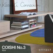 Katsuki Connection カツキ コネクション Rug ラグ COLLAGE コラージュコレクション COISHI コイシ No.3 ウールラグ 非ミュージングウール デザイン:香月 裕子