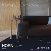 Katsuki Connection カツキ コネクション Rug ラグ INUUNIQ イニュニック コレクション HORN ホーン ウールラグ 非ミュージングウール デザイン:香月 裕子