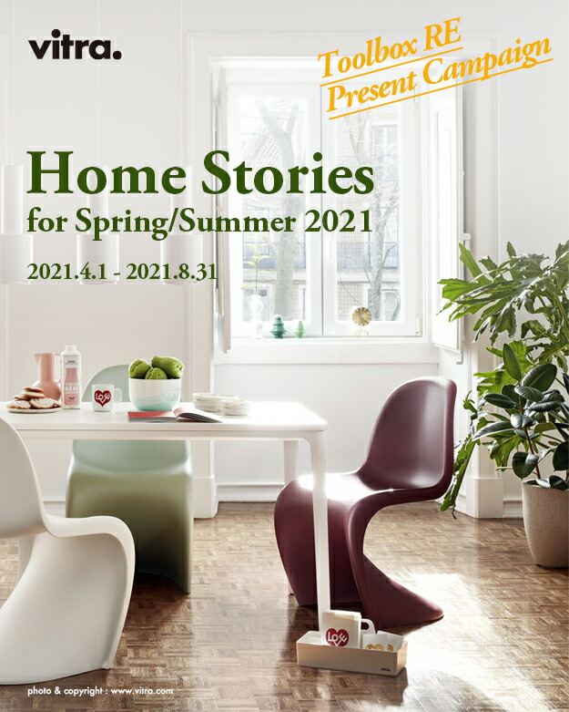 Home Stories for Spring/Summer 2021