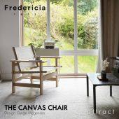 Fredericia フレデリシア The Canvas Chair キャンバスチェア イージーチェア ラウンジチェア 2031 デザイン:ボーエ・モーエンセン