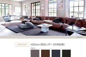 日本発売40th ligne roset Anniversary(ロゼ アニバーサリーフェア)