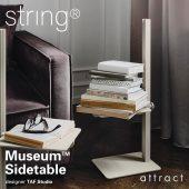 String Museum ストリング ミュージアム サイドテーブル カラー:5色 デザイン:TAF Studio