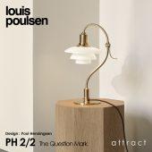 Louis Poulsen ルイスポールセン PH 2/2 The Question Mark クエスチョンマーク テーブルランプ 照明 カラー:真鍮 デザイン:ポール・へニングセン