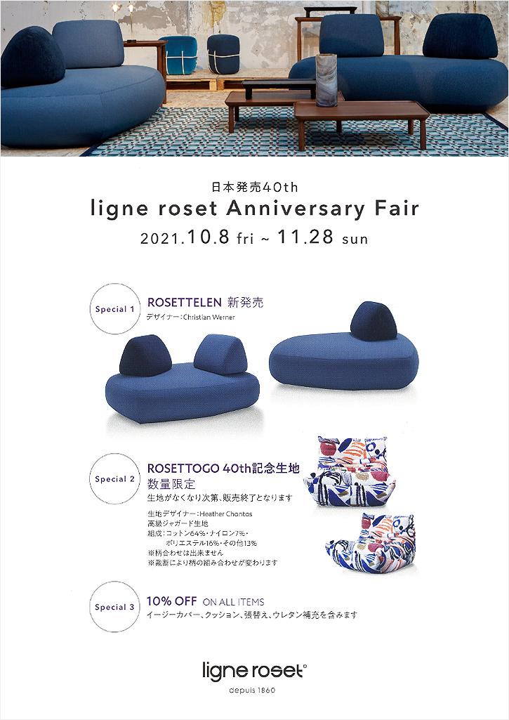 日本発売40th ligne roset Anniversary Fair(リーン・ロゼ アニバーサリーフェア)