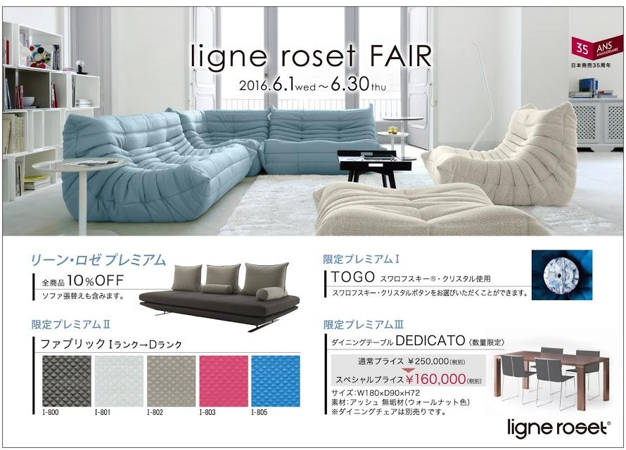 ligne roset(リーン・ロゼ)フェア2016のご案内