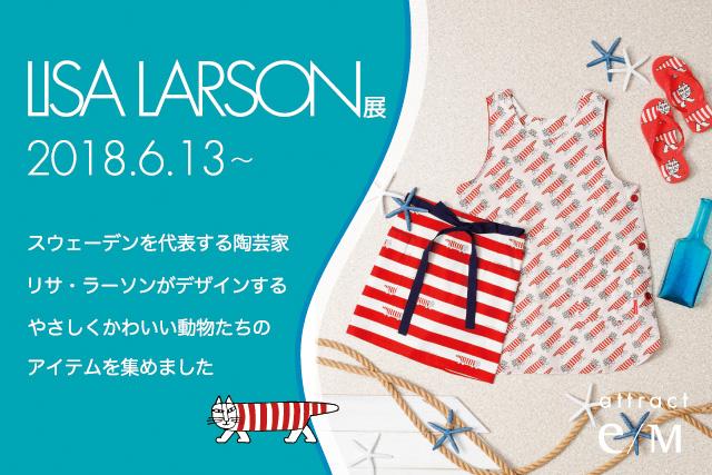 LISA LARSON展
