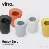 Vitra ヴィトラ Happy Bin ハッピービン Lサイズ ダストボックス カラー:5色 デザイン:ミシェル・シャーロット